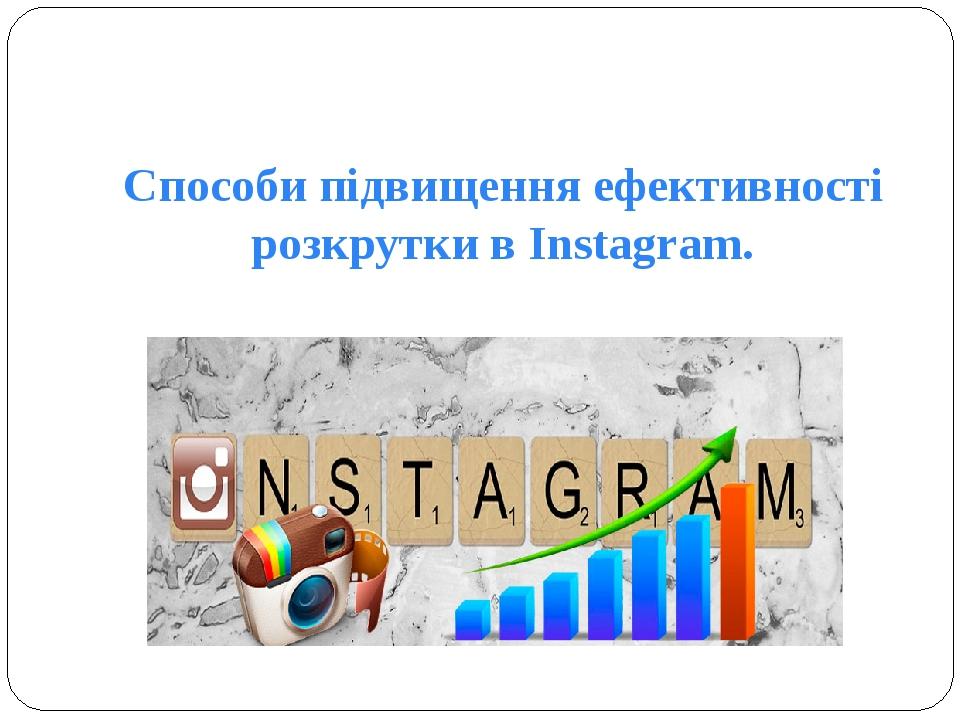 Способи підвищення ефективності розкрутки в Instagram.