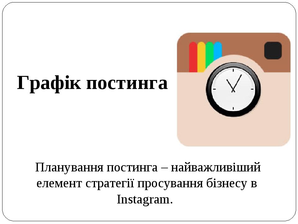 Графік постинга Планування постинга – найважливіший елемент стратегії просування бізнесу в Instagram.