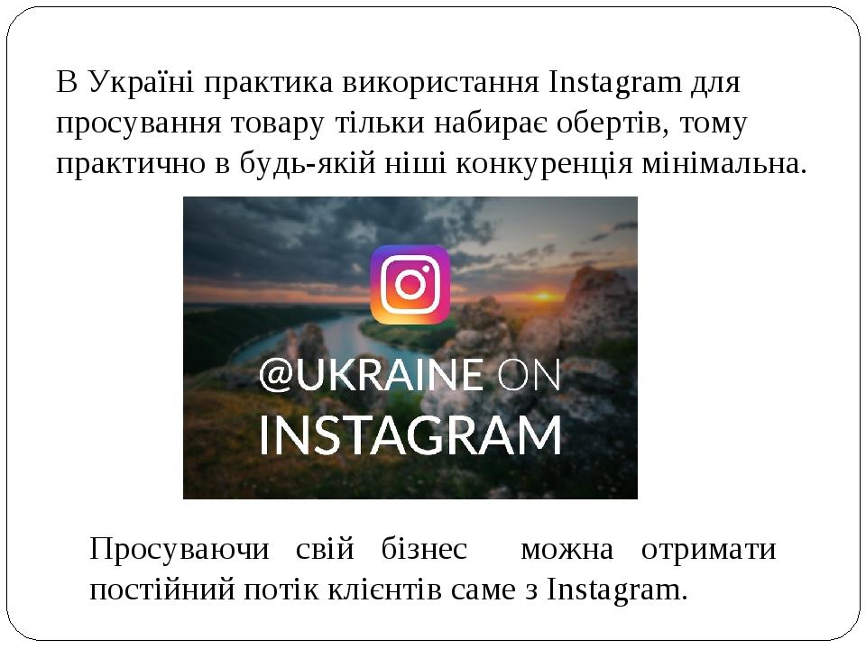 В Україні практика використання Instagram для просування товару тільки набирає обертів, тому практично в будь-якій ніші конкуренція мінімальна. Про...