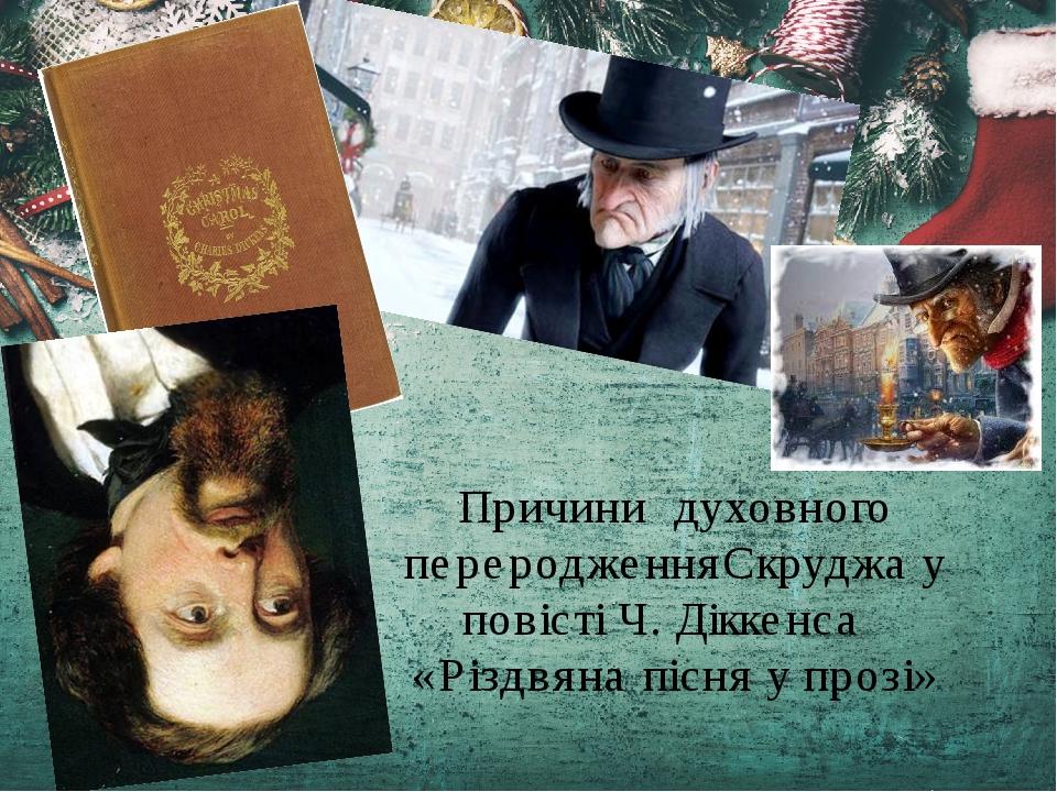 Причини духовного переродженняСкруджа у повісті Ч. Діккенса «Різдвяна пісня у прозі»
