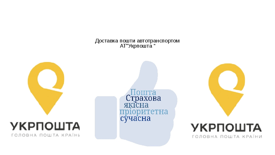 """Доставка пошти автотранспортом АТ""""Укрпошта """""""