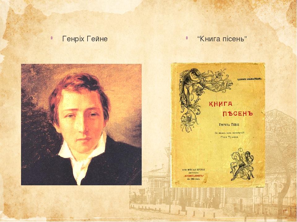 """Генріх Гейне """"Книга пісень"""""""