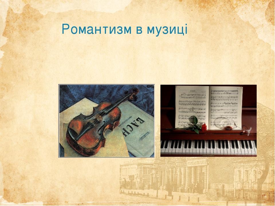 Романтизм в музиці