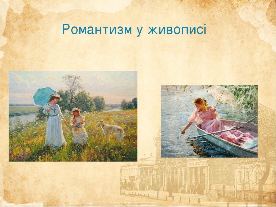 Романтизм у живописі