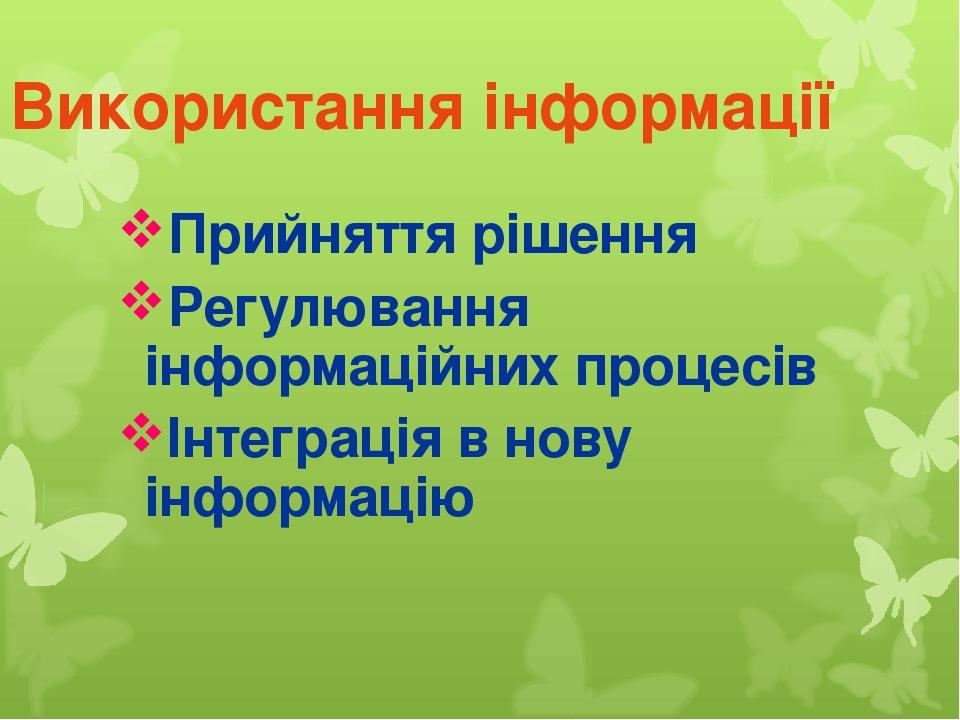 Використання інформації Прийняття рішення Регулювання інформаційних процесів Інтеграція в нову інформацію