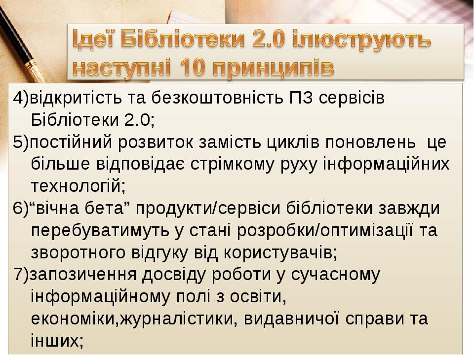 4)відкритість та безкоштовність ПЗ сервісів Бібліотеки 2.0; 5)постійний розвиток замість циклів поновлень це більше відповідає стрімкому руху інфор...