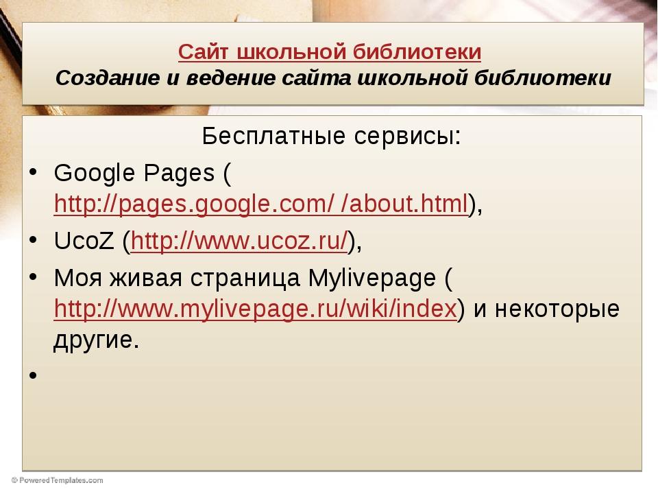Сайт школьной библиотеки Создание и ведение сайта школьной библиотеки Бесплатные сервисы: Google Pages (http://pages.google.com/ /about.html), UcoZ...