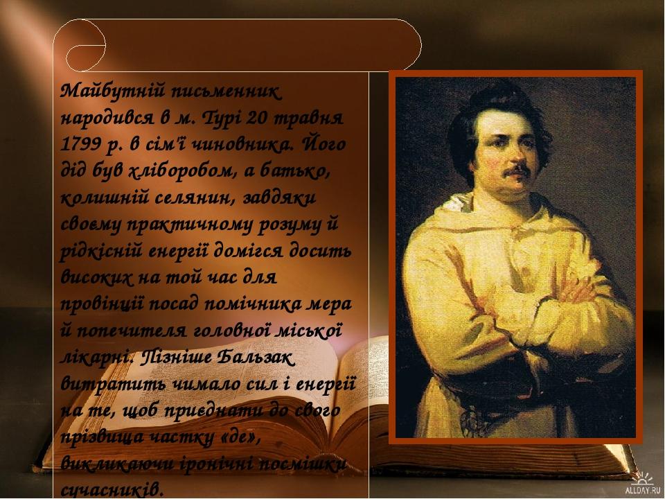 Майбутній письменник народився в м. Турі 20 травня 1799 р. в сім'ї чиновника. Його дід був хліборобом, а батько, колишній селянин, завдяки своєму п...