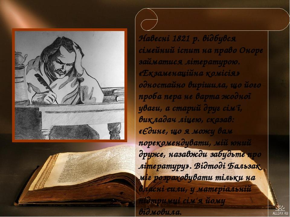 Навесні 1821 р. відбувся сімейний іспит на право Оноре займатися літературою. «Екзаменаційна комісія» одностайно вирішила, що його проба пера не ва...