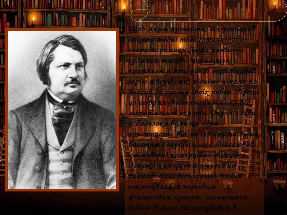 Щоб якось прожити, він розпочав писати модні тоді готичні, або «чорні», романи (інша назва — «романи жахів і таємниць») і протягом п'яти років опуб...