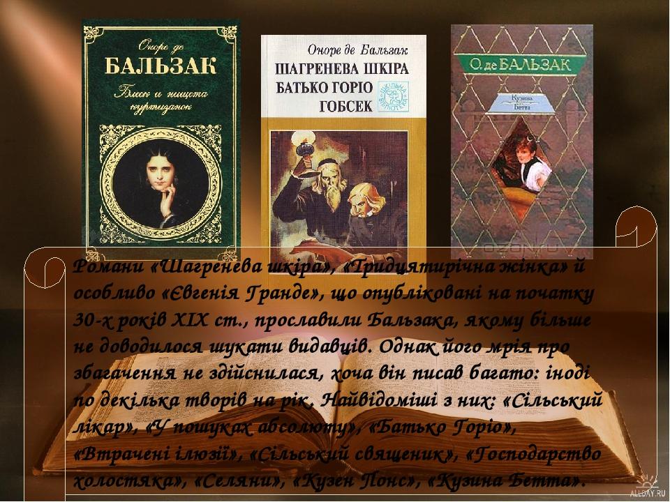 Романи «Шагренева шкіра», «Тридцятирічна жінка» й особливо «Євгенія Гранде», що опубліковані на початку 30-х років XIX ст., прославили Бальзака, як...