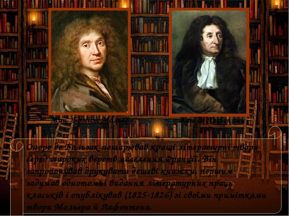 Оноре де Бальзак поширював кращі літературні твори серед широких верств населення Франції. Він запропонував друкувати дешеві книжки, першим задумав...