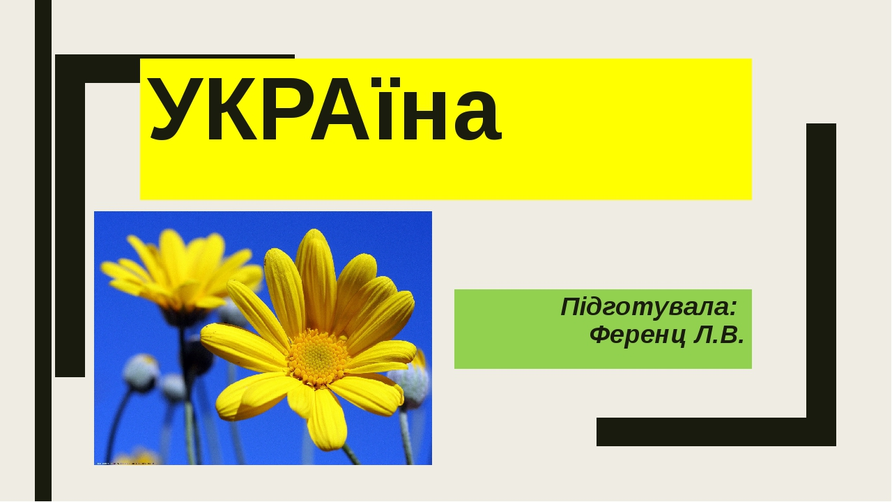 УКРАїна Підготувала: Ференц Л.В.