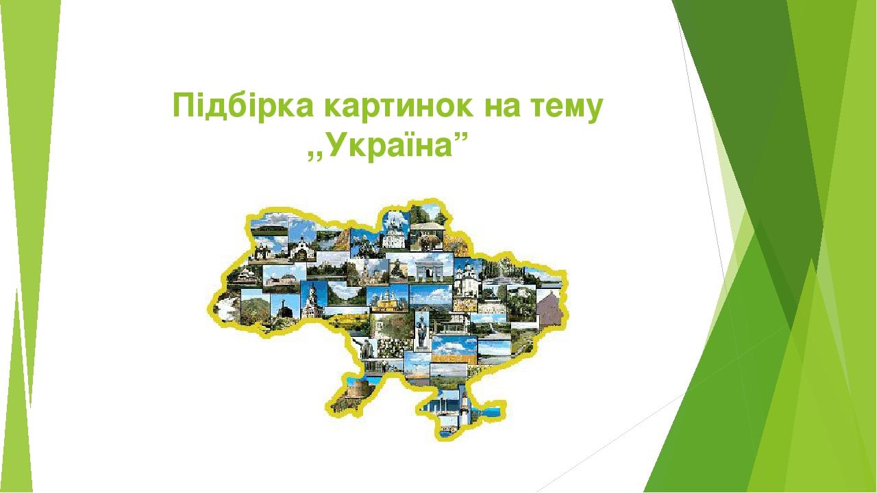 """Підбірка картинок на тему ,,Україна"""""""