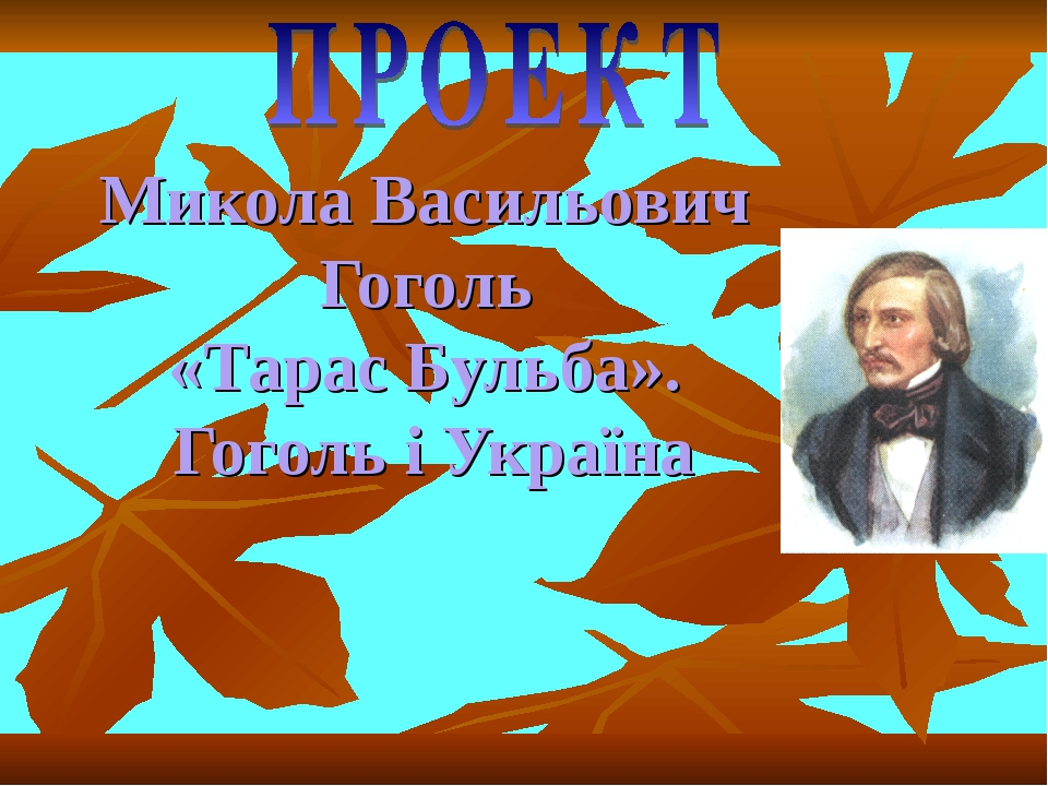 Микола Васильович Гоголь «Тарас Бульба». Гоголь і Україна