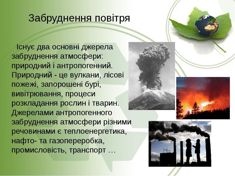 Існує два основні джерела забруднення атмосфери: природний і антропогенний. Природний - це вулкани, лісові пожежі, запорошені бурі, вивітрювання, п...