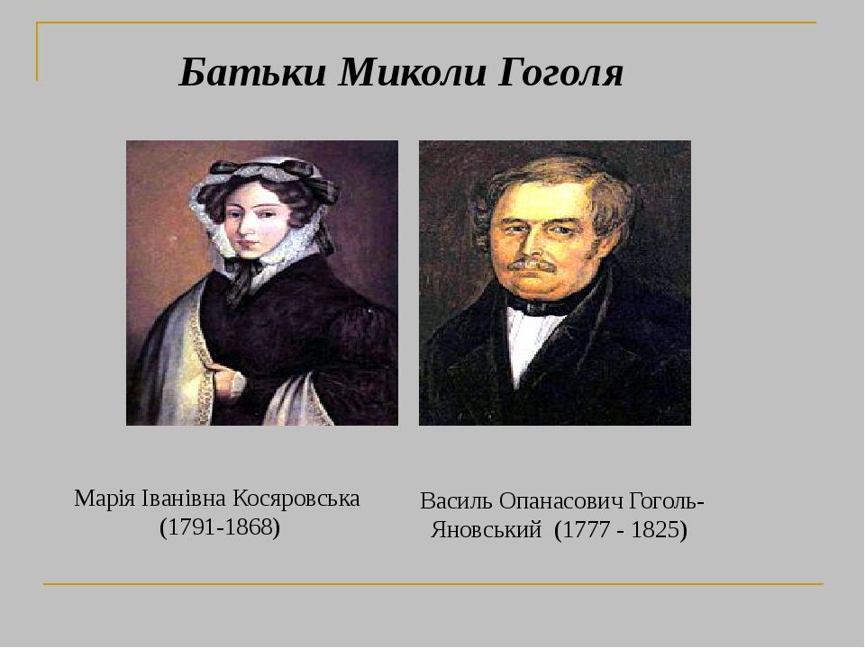 Марія Іванівна Косяровська (1791-1868) Батьки Миколи Гоголя Василь Опанасович Гоголь-Яновський (1777 - 1825)