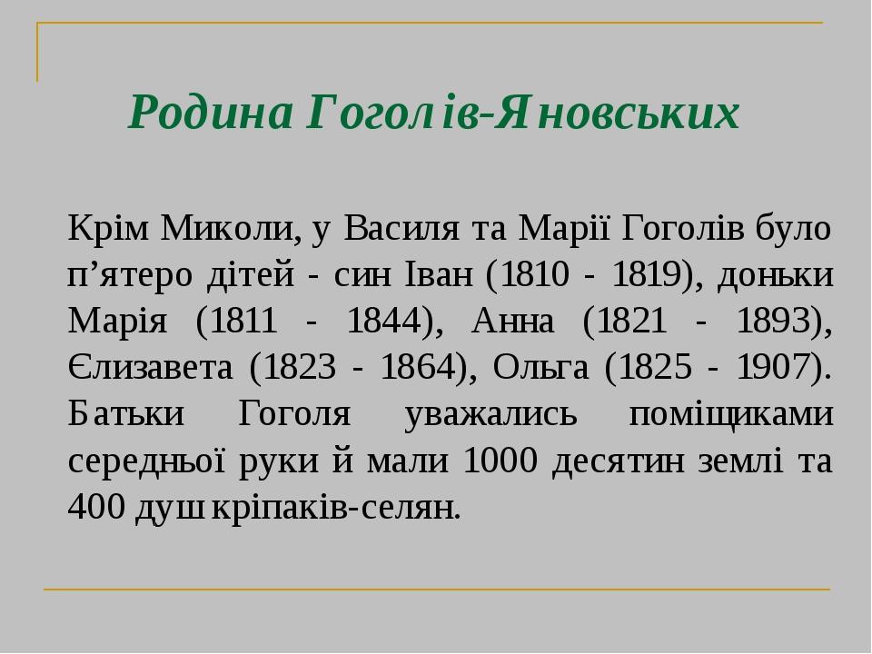Крім Миколи, у Василя та Марії Гоголів було п'ятеро дітей - син Іван (1810 - 1819), доньки Марія (1811 - 1844), Анна (1821 - 1893), Єлизавета (1823...