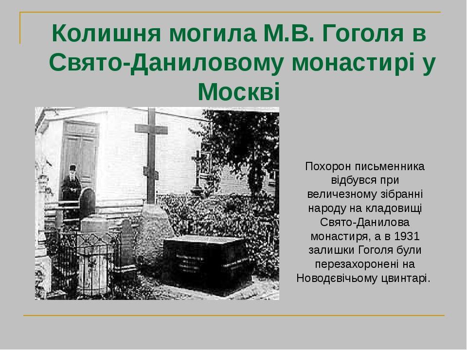 Колишня могила М.В. Гоголя в Свято-Даниловому монастирі у Москві Похорон письменника відбувся при величезному зібранні народу на кладовищі Свято-Да...