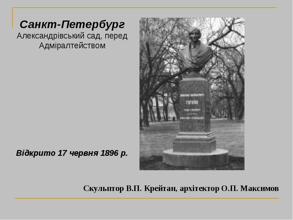 Скульптор В.П. Крейтан, архітектор О.П. Максимов Санкт-Петербург Александрівський сад, перед Адміралтейством Відкрито 17 червня 1896 р.