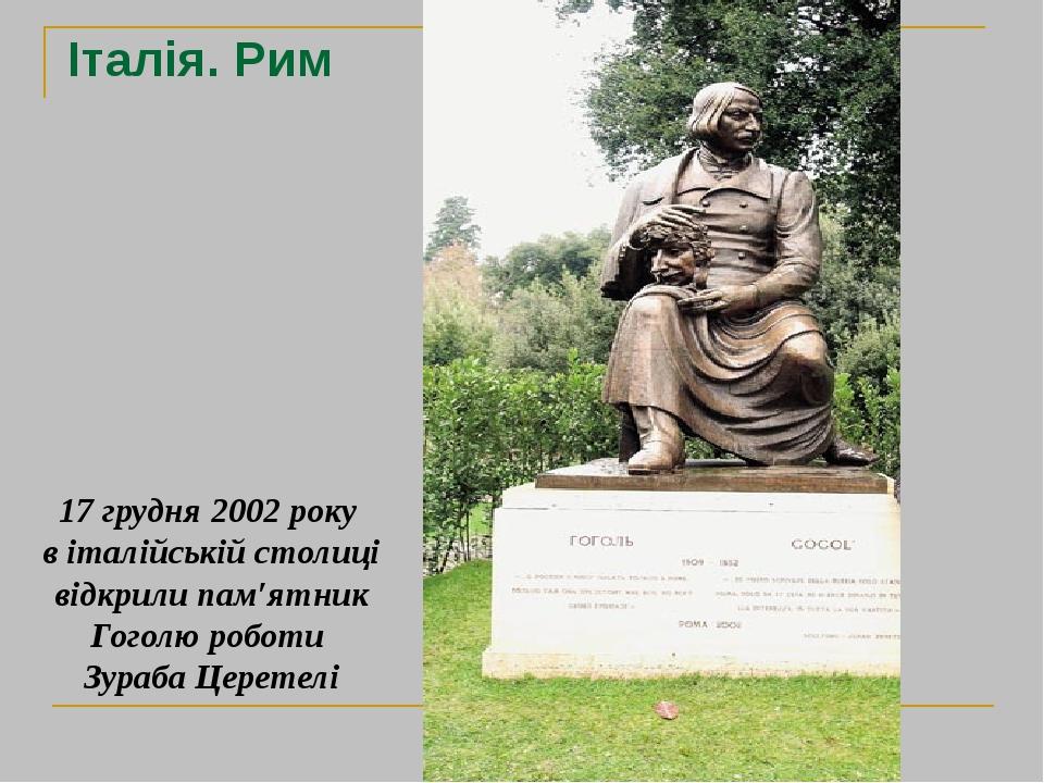 Італія. Рим 17 грудня 2002 року в італійській столиці відкрили пам′ятник Гоголю роботи Зураба Церетелі