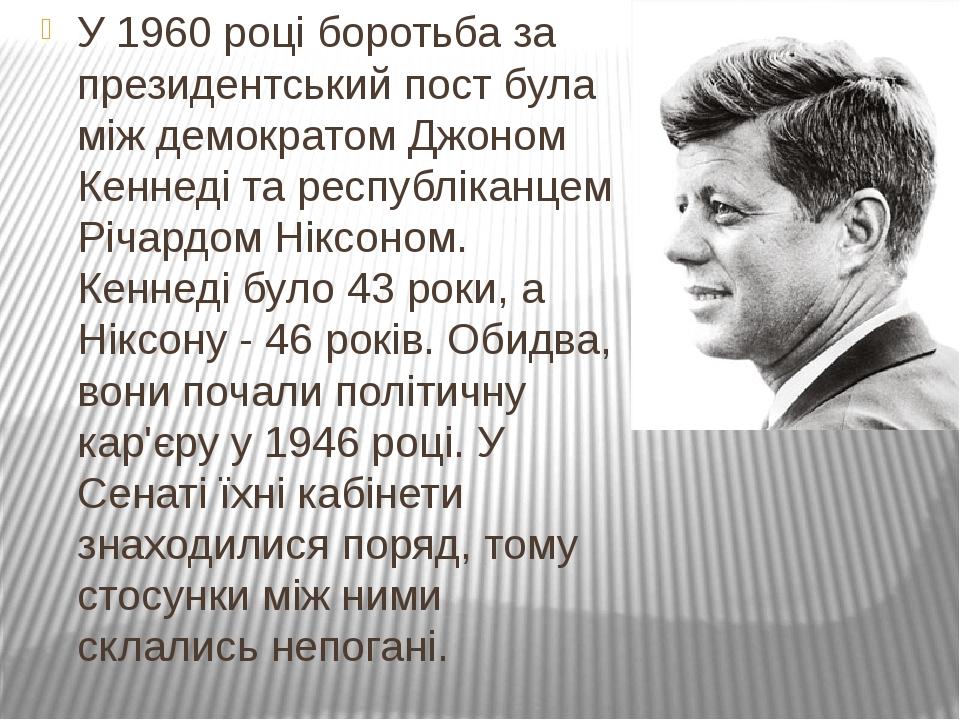 У 1960 році боротьба за президентський пост була між демократом Джоном Кеннеді та республіканцем Річардом Ніксоном. Кеннеді було 43 роки, а Ніксону...
