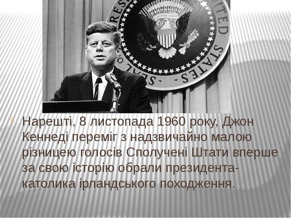 Нарешті, 8 листопада 1960 року, Джон Кеннеді переміг з надзвичайно малою різницею голосів Сполучені Штати вперше за свою історію обрали президента-...