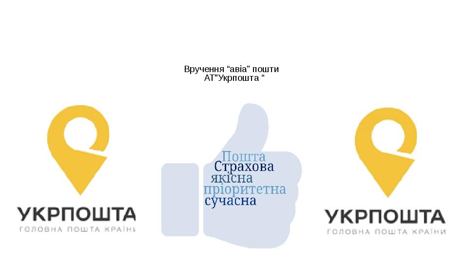 """Вручення """"авіа"""" пошти АТ""""Укрпошта """""""