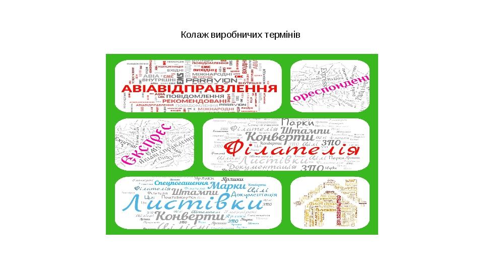 Колаж виробничих термінів