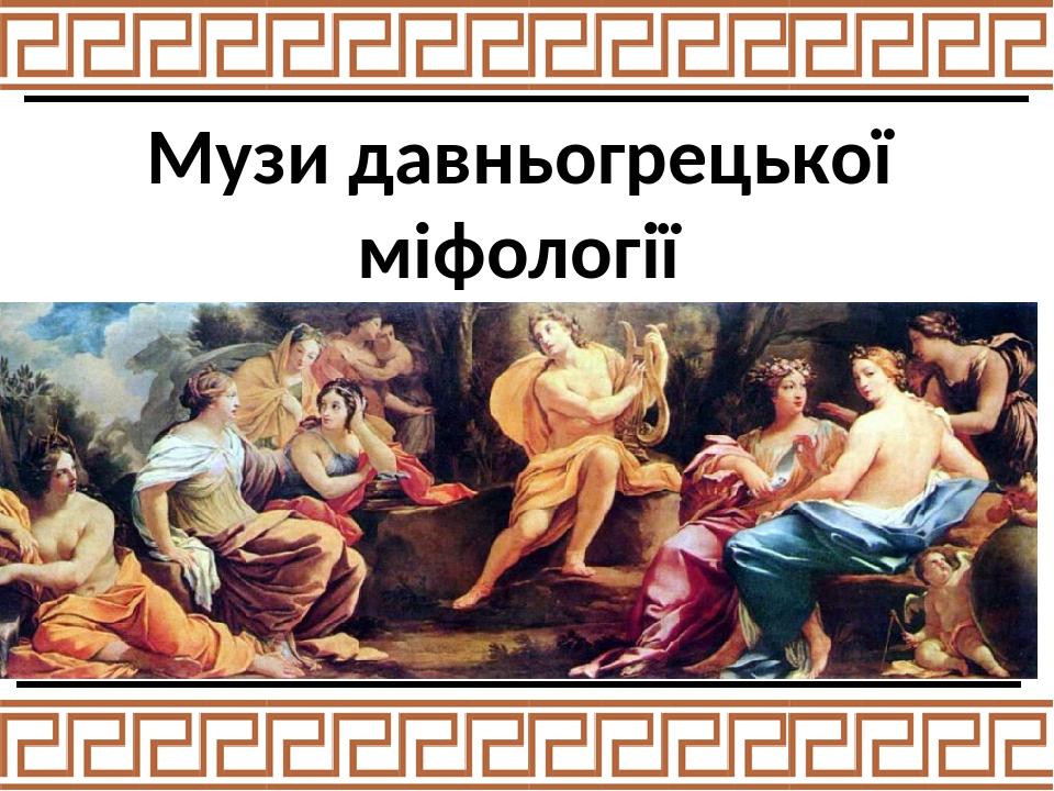 Музи давньогрецької міфології