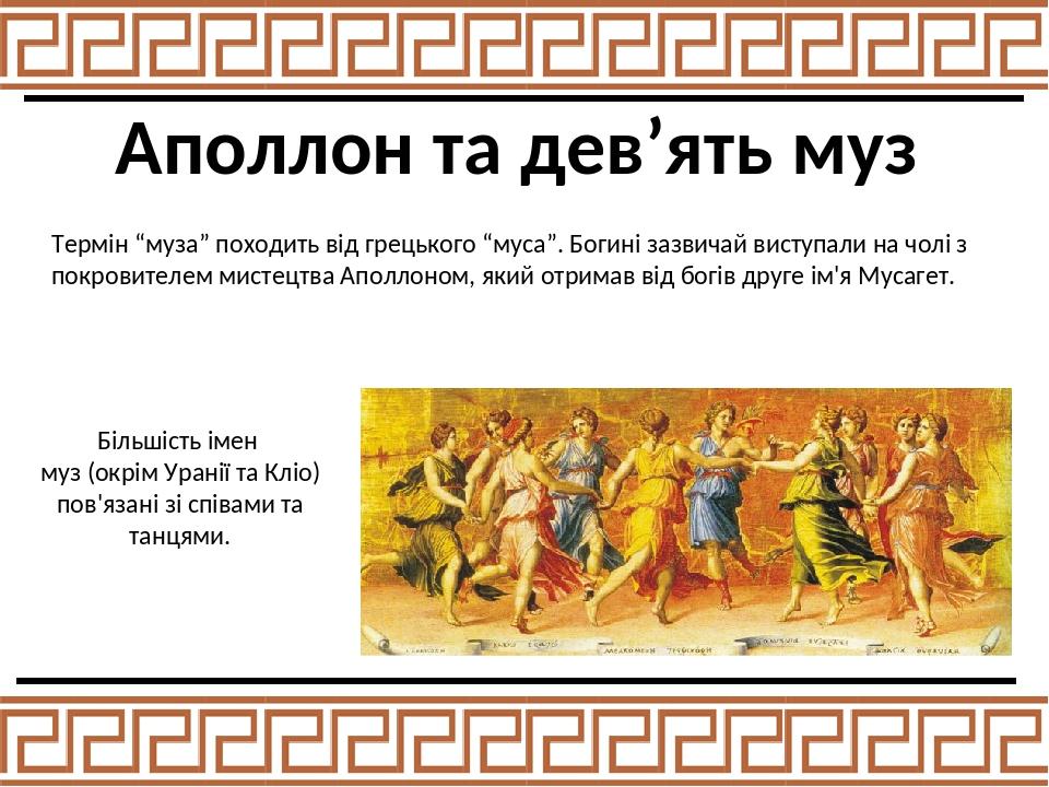 """Аполлон та дев'ять муз Термін """"муза"""" походить від грецького """"муса"""". Богині зазвичай виступали на чолі з покровителем мистецтва Аполлоном, який отри..."""