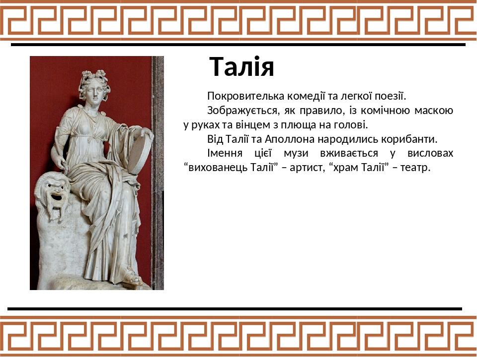 Талія Покровителька комедії та легкої поезії. Зображується, як правило, із комічною маскою у руках та вінцем з плюща на голові. Від Талії та Аполло...