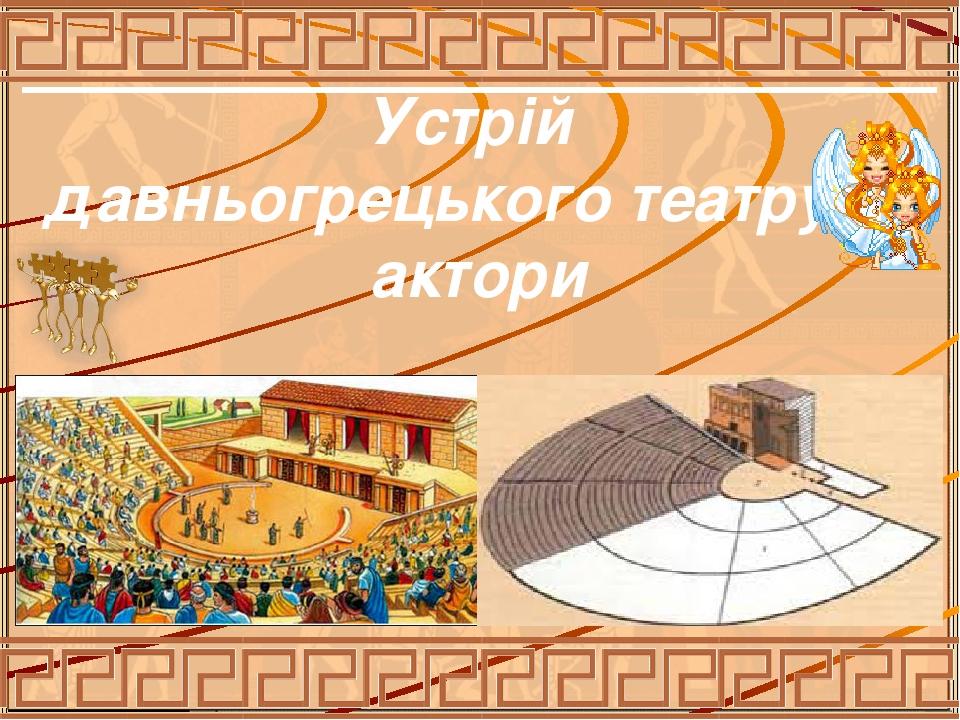 Устрій давньогрецького театру та актори