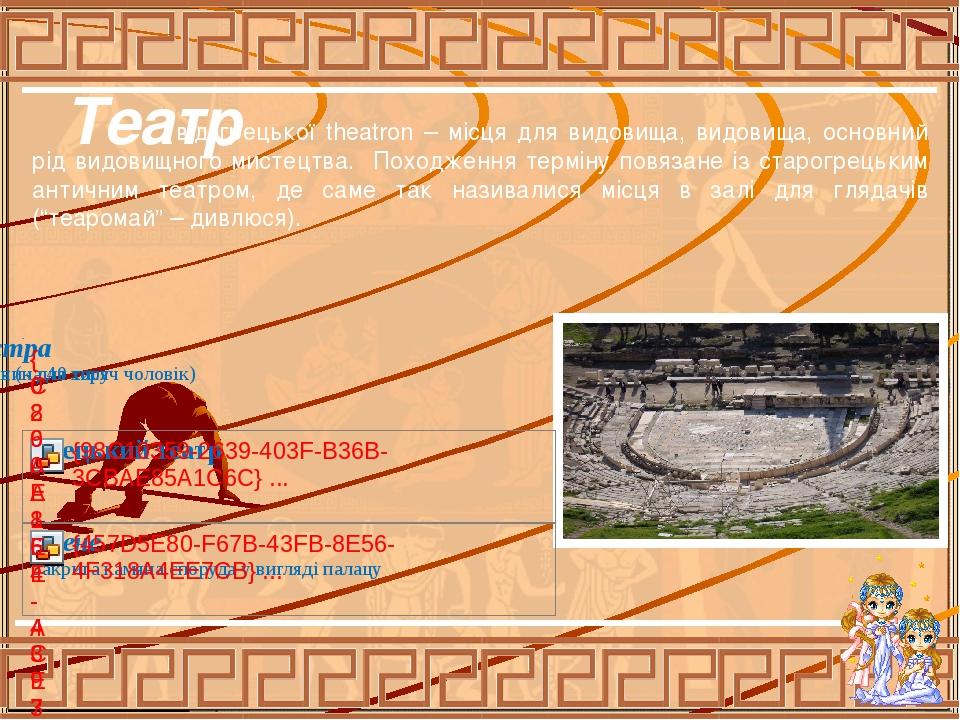 Театр від грецької theatron – місця для видовища, видовища, основний рід видовищного мистецтва. Походження терміну повязане із старогрецьким античн...