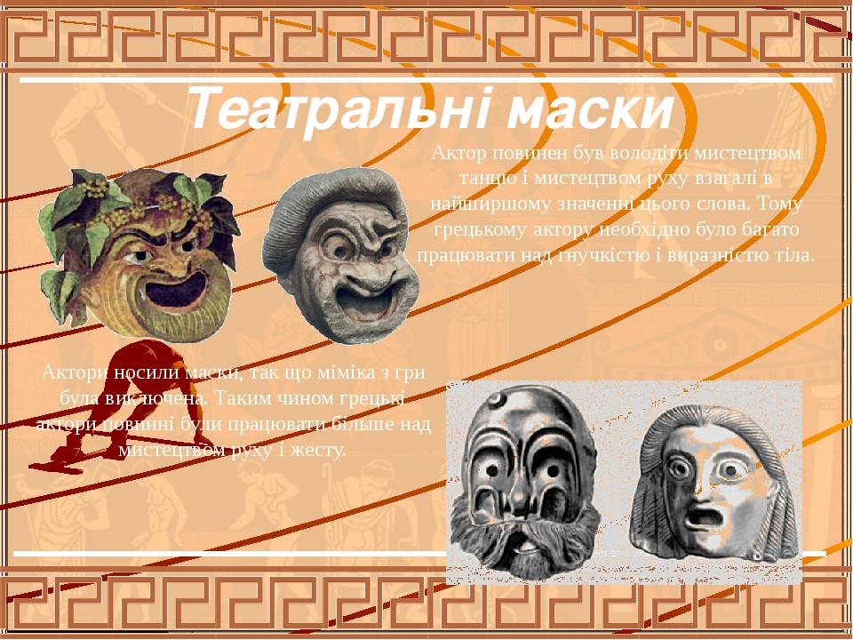 Театральні маски Актори носили маски, так що міміка з гри була виключена. Таким чином грецькі актори повинні були працювати більше над мистецтвом р...