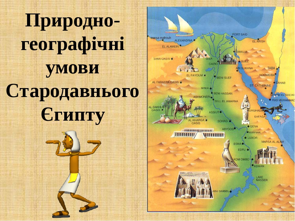Природно-географічні умови Стародавнього Єгипту