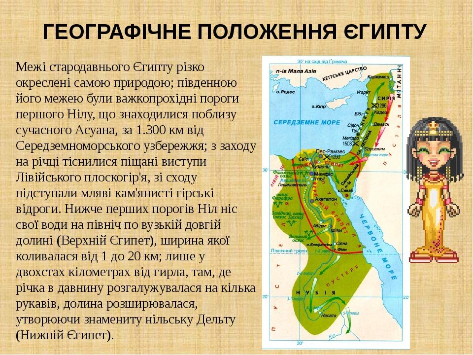 Межі стародавнього Єгипту різко окреслені самою природою; південною його межею були важкопрохідні пороги першого Нілу, що знаходилися поблизу сучас...
