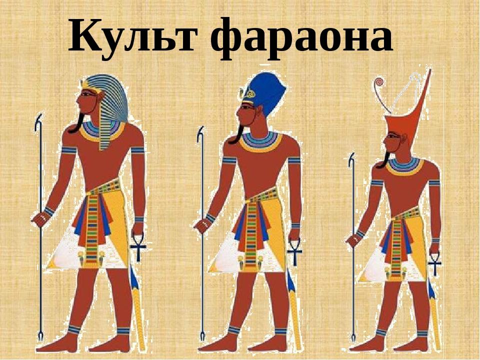 Культ фараона