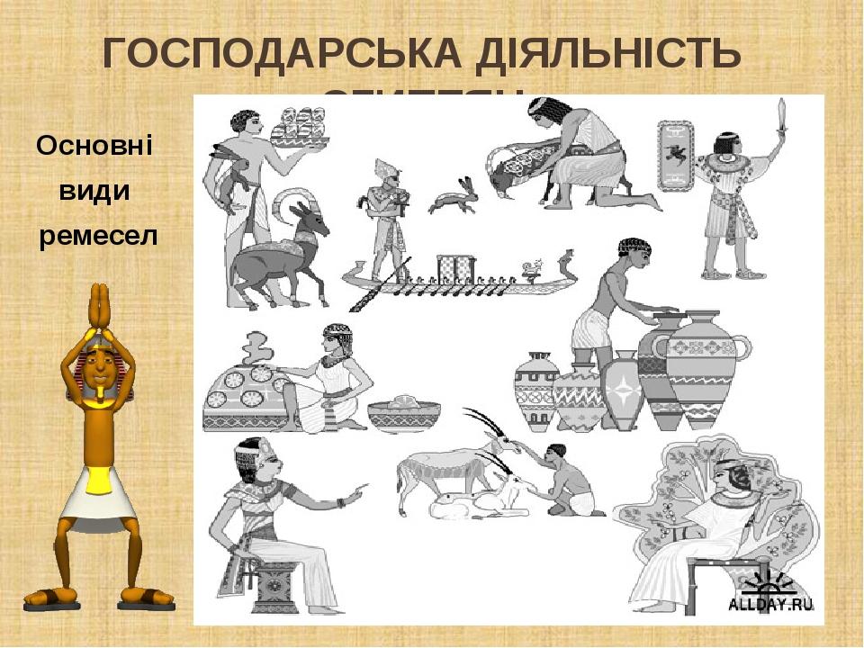 ГОСПОДАРСЬКА ДІЯЛЬНІСТЬ ЄГИПТЯН Основні види ремесел