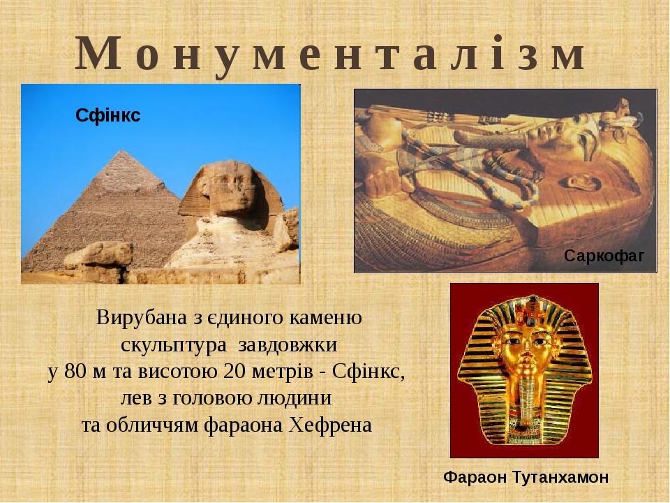 М о н у м е н т а л і з м Саркофаг Вирубана з єдиного каменю скульптура завдовжки у 80 м та висотою 20 метрів - Сфінкс, лев з головою людини та обл...