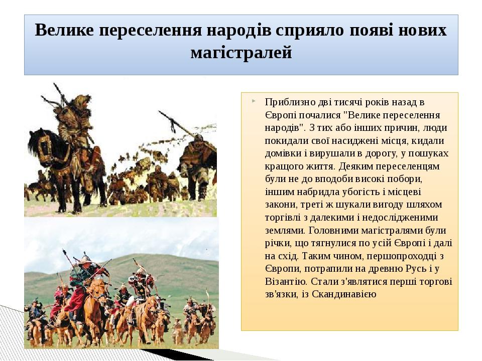 """Приблизно дві тисячі років назад в Європі почалися """"Велике переселення народів"""". З тих або інших причин, люди покидали свої насиджені місця, кидали..."""