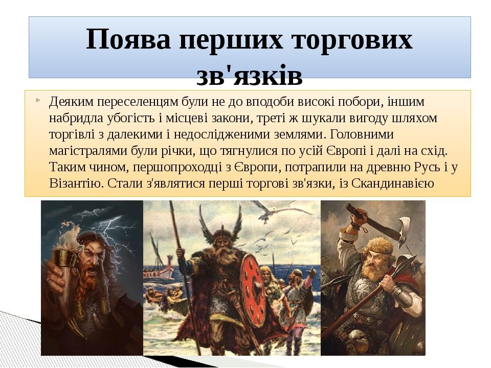 Деяким переселенцям були не до вподоби високі побори, іншим набридла убогість і місцеві закони, треті ж шукали вигоду шляхом торгівлі з далекими і ...