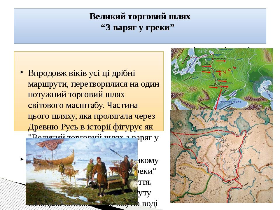 Впродовж віків усі ці дрібні маршрути, перетворилися на один потужний торговий шлях світового масштабу. Частина цього шляху, яка пролягала через Др...