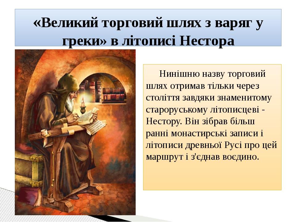 Нинішню назву торговий шлях отримав тільки через століття завдяки знаменитому староруському літописцеві - Нестору. Він зібрав більш ранні монасти...