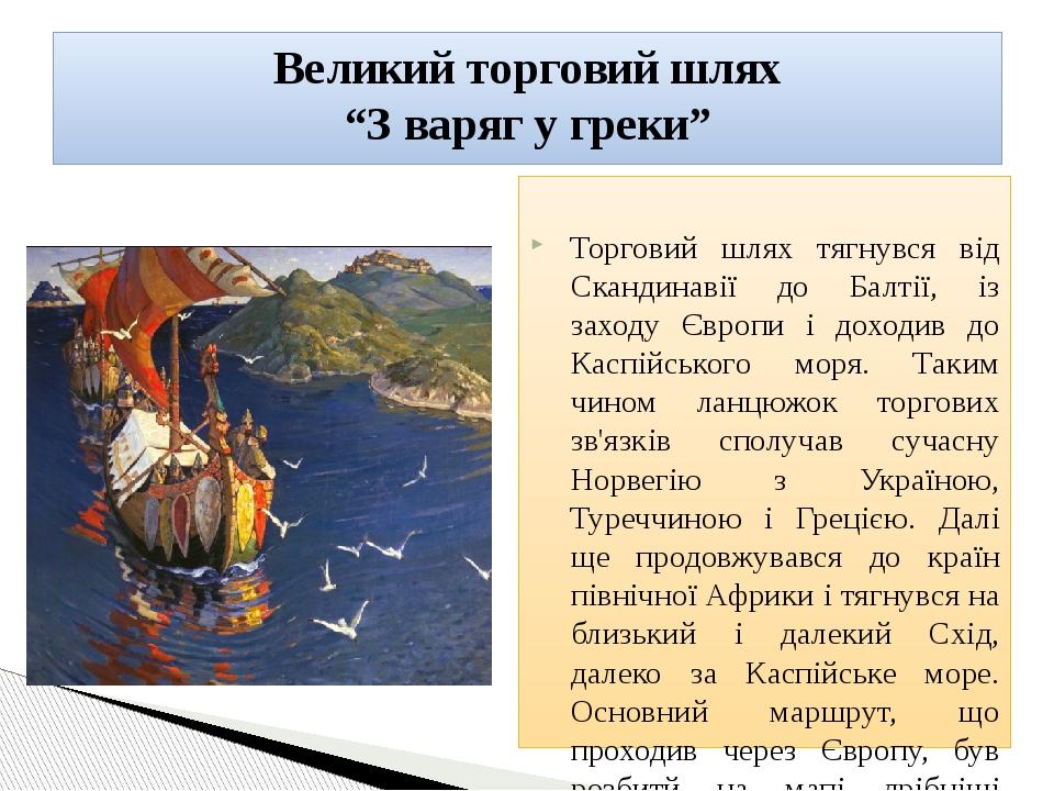 Торговий шлях тягнувся від Скандинавії до Балтії, із заходу Європи і доходив до Каспійського моря. Таким чином ланцюжок торгових зв'язків сполучав ...