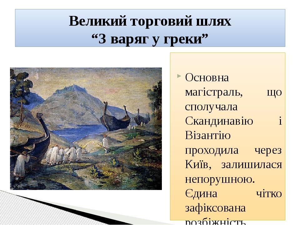 Основна магістраль, що сполучала Скандинавію і Візантію проходила через Київ, залишилася непорушною. Єдина чітко зафіксована розбіжність шляху, бул...
