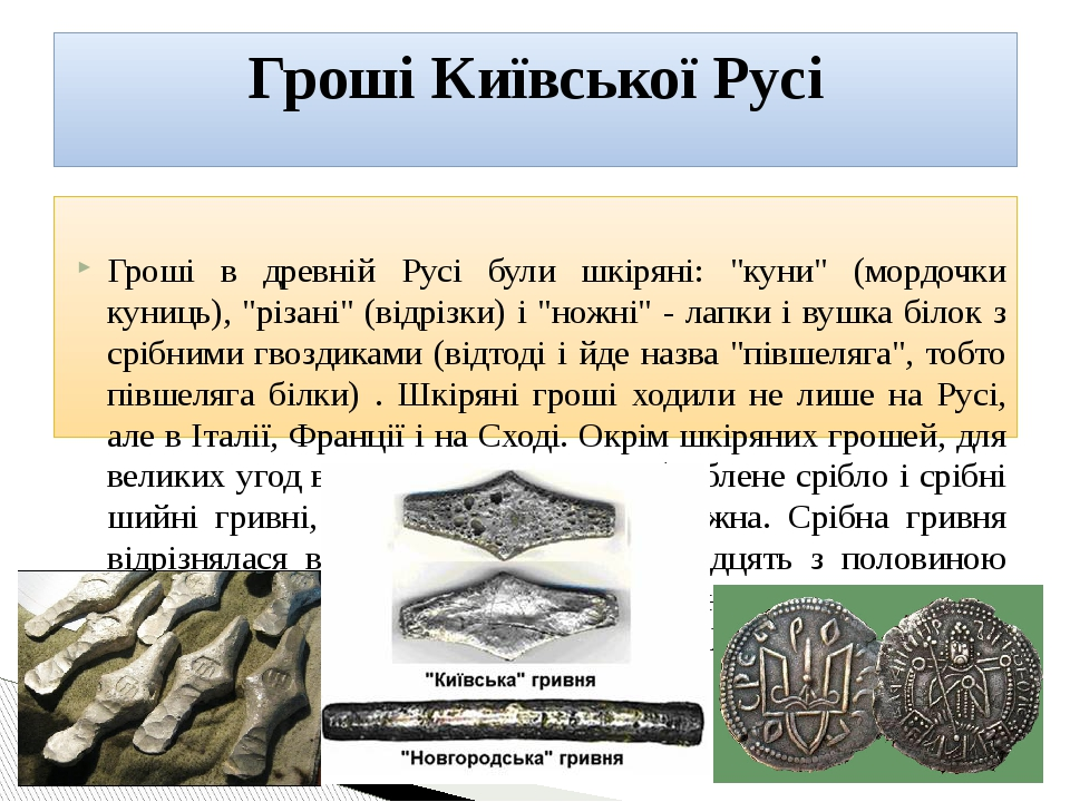 """Гроші в древній Русі були шкіряні: """"куни"""" (мордочки куниць), """"різані"""" (відрізки) і """"ножні"""" - лапки і вушка білок з срібними гвоздиками (відтоді і й..."""