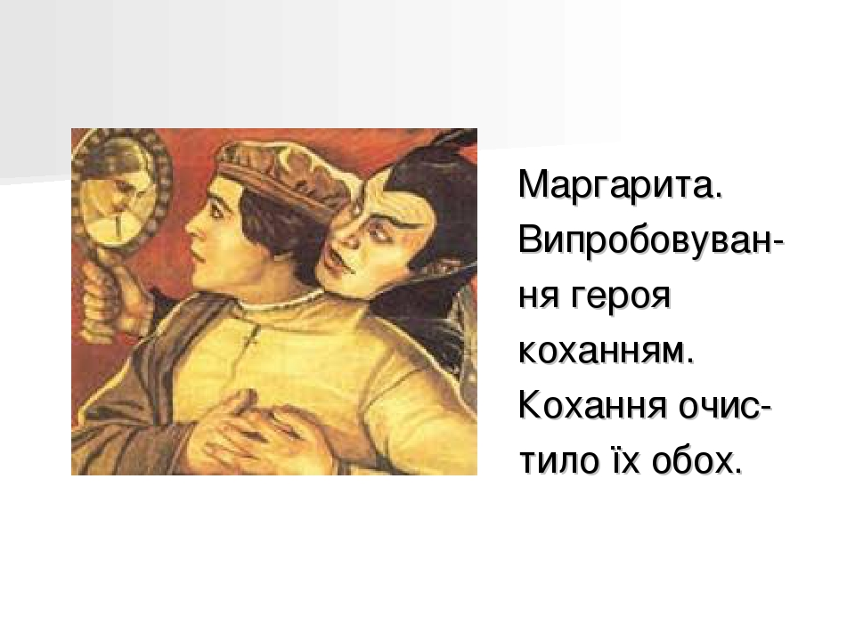 Маргарита. Випробовуван- ня героя коханням. Кохання очис- тило їх обох.