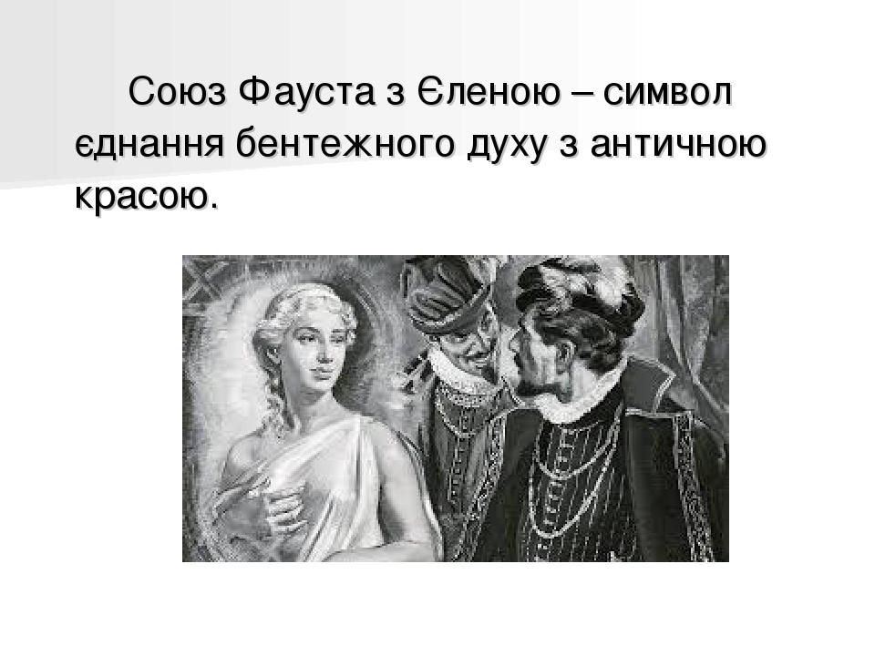 Союз Фауста з Єленою – символ єднання бентежного духу з античною красою.