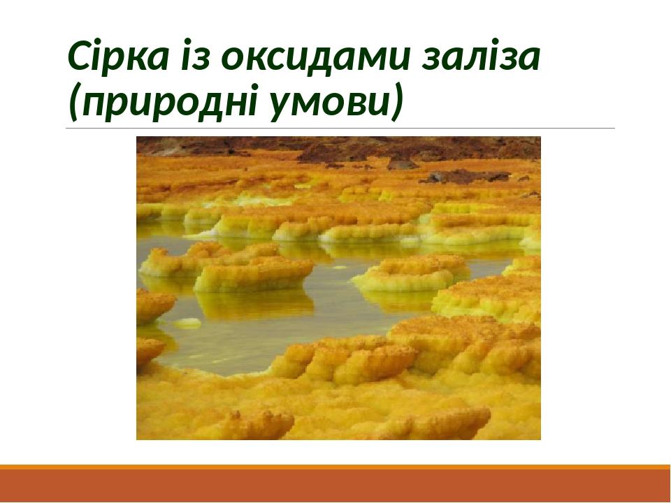 Сірка із оксидами заліза (природні умови)